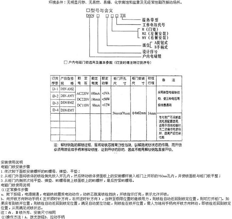 户内电磁锁dsn-amz/y