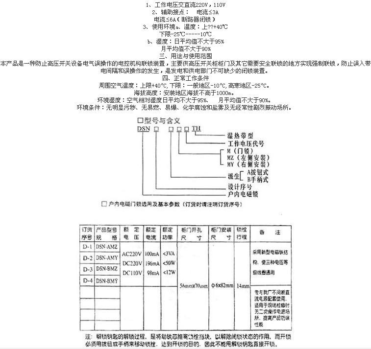 户内电磁锁dsn-bmy/z_乐清市东扬电气有限公司 户内锁